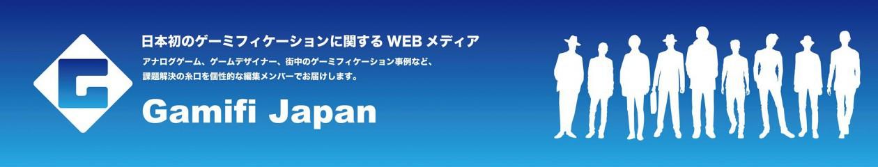 ゲーミフィジャパンWEB